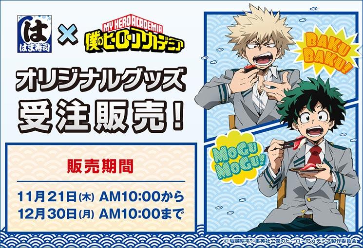 「はま寿司 × 僕のヒーローアカデミア」オリジナルグッズ受注販売!販売期間11/21AM10:00-12/30AM10:00