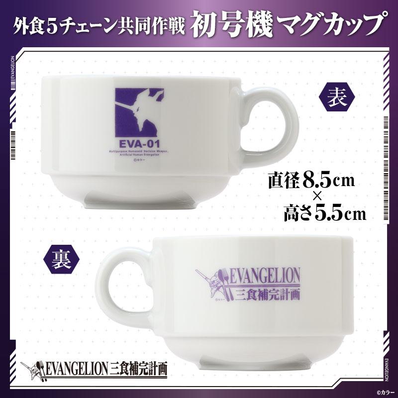 外食5チェーン共同作戦 初号機マグカップ【予約】