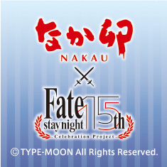 「なか卯×Fate/stay night 15th Celebration Project」ロゴ