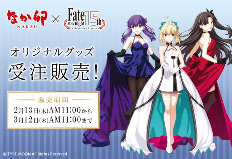 「なか卯×Fate/stay night 15th Celebration Project」オリジナルグッズ受注販売!販売期間:2020/2/13 11:00 〜 3/12 11:00