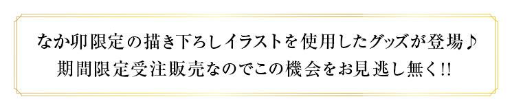「なか卯×Fate/stay night 15th Celebration Project」オリジナルグッズ受注販売!限定のオリジナルイラストを使用したグッズが登場♪ 期間限定受注販売なので、この機会をお見逃し無く!!