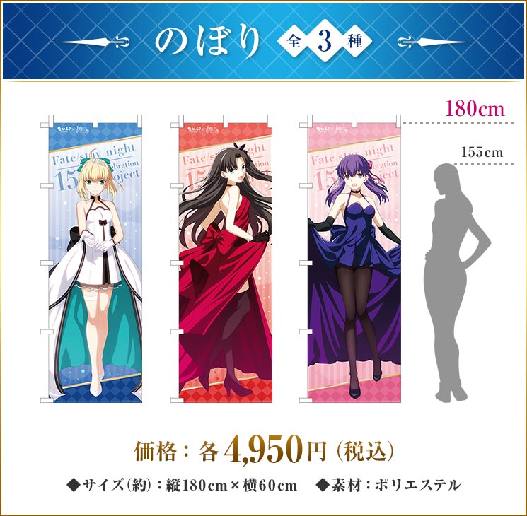「なか卯×Fate/stay night 15th Celebration Project 」のぼり