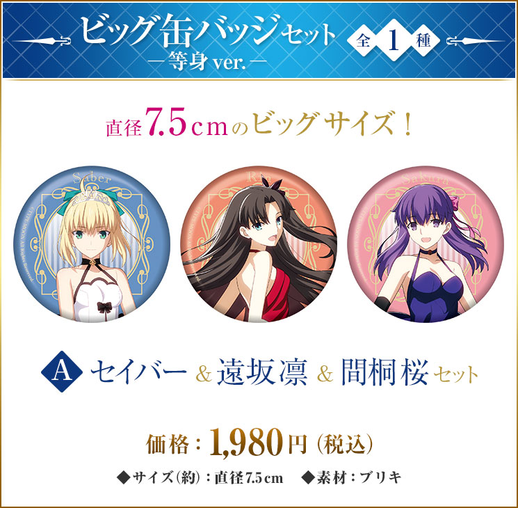 「なか卯×Fate/stay night 15th Celebration Project 」ビッグ缶バッジ 等身