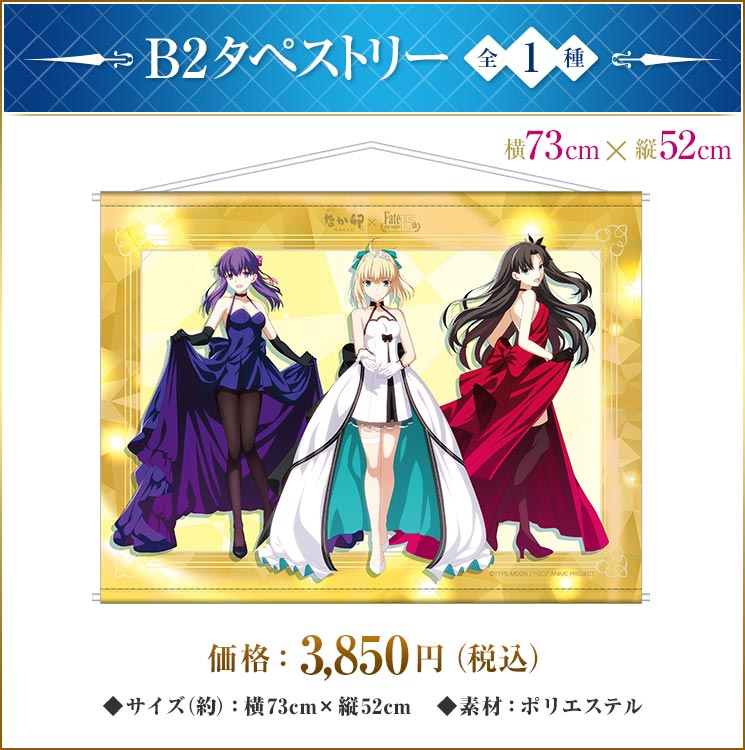 「なか卯×Fate/stay night 15th Celebration Project 」B2タペストリー