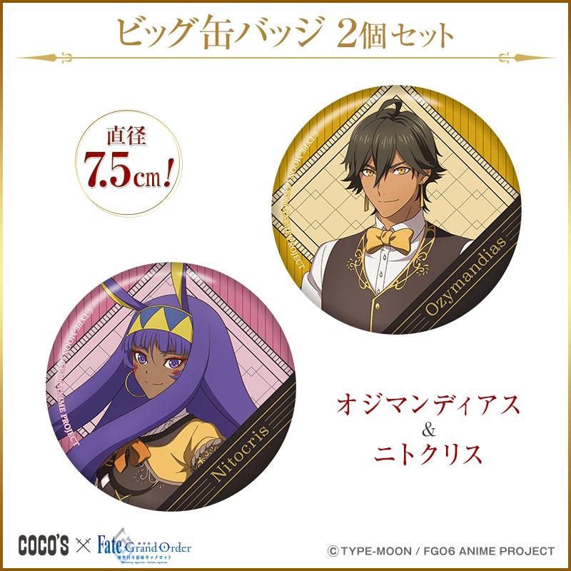 ビッグ缶バッジ2個セット 『オジマンディアス&ニトクリス』ココス×劇場版 Fate/Grand Order -神聖円卓領域キャメロット-【予約】