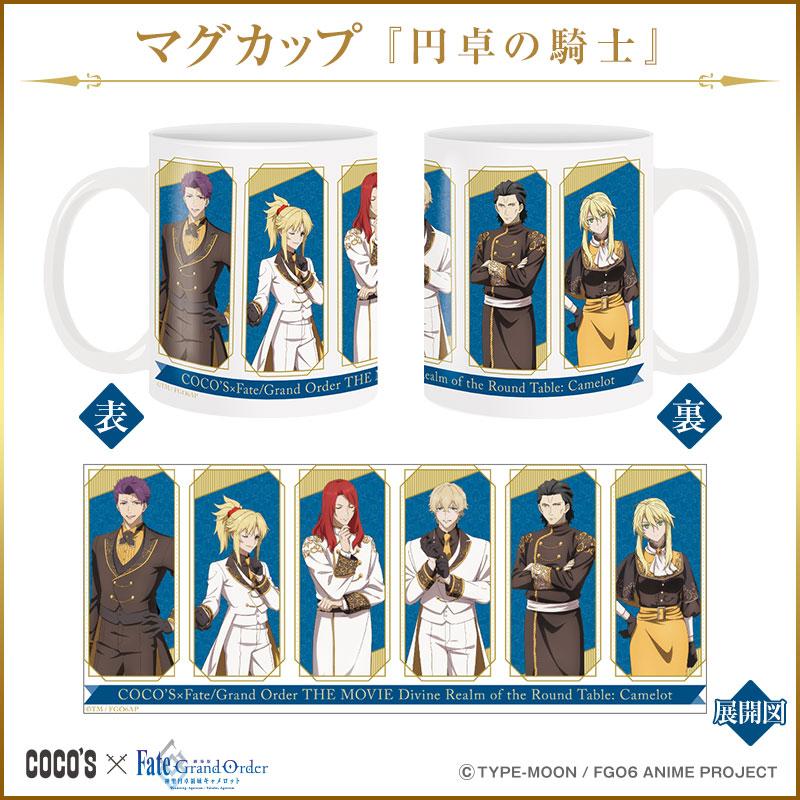 マグカップ 『円卓の騎士』ココス×劇場版 Fate/Grand Order -神聖円卓領域キャメロット-【予約】