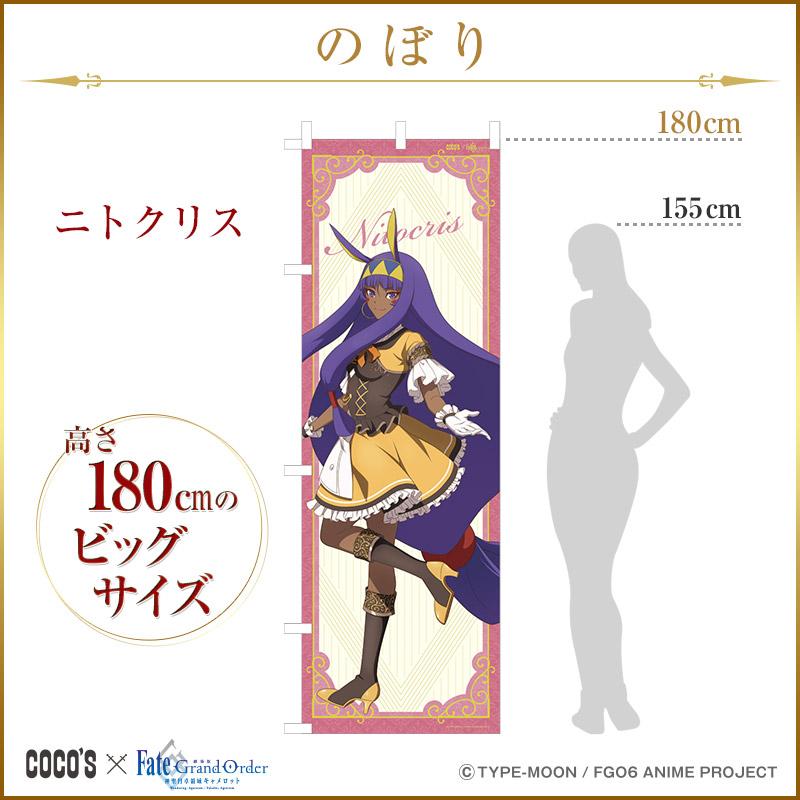 のぼり『ニトクリス』ココス×劇場版 Fate/Grand Order -神聖円卓領域キャメロット-【予約】