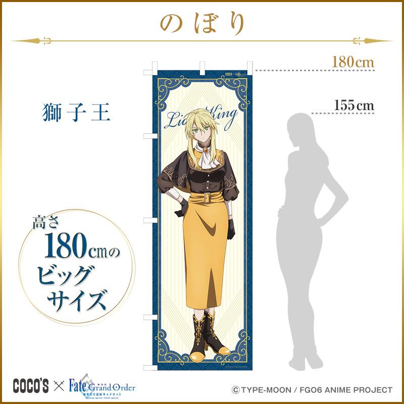 のぼり『獅子王』ココス×劇場版 Fate/Grand Order -神聖円卓領域キャメロット-【予約】
