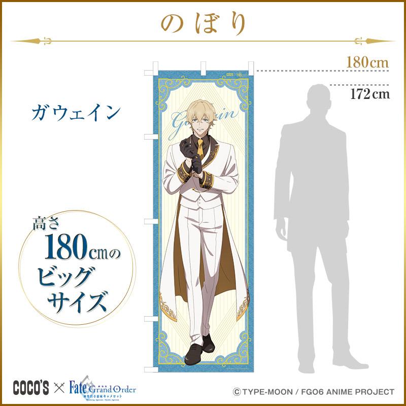 のぼり『ガウェイン』ココス×劇場版 Fate/Grand Order -神聖円卓領域キャメロット-【予約】