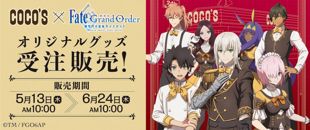 ココス×劇場版 Fate/Grand Order -神聖円卓領域キャメロット-