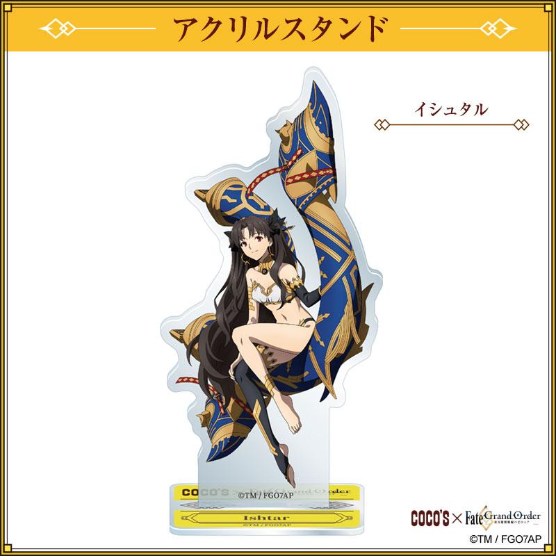 『イシュタル』アクリルスタンド ココス × Fate/Grand Order -絶対魔獣戦線バビロニア-