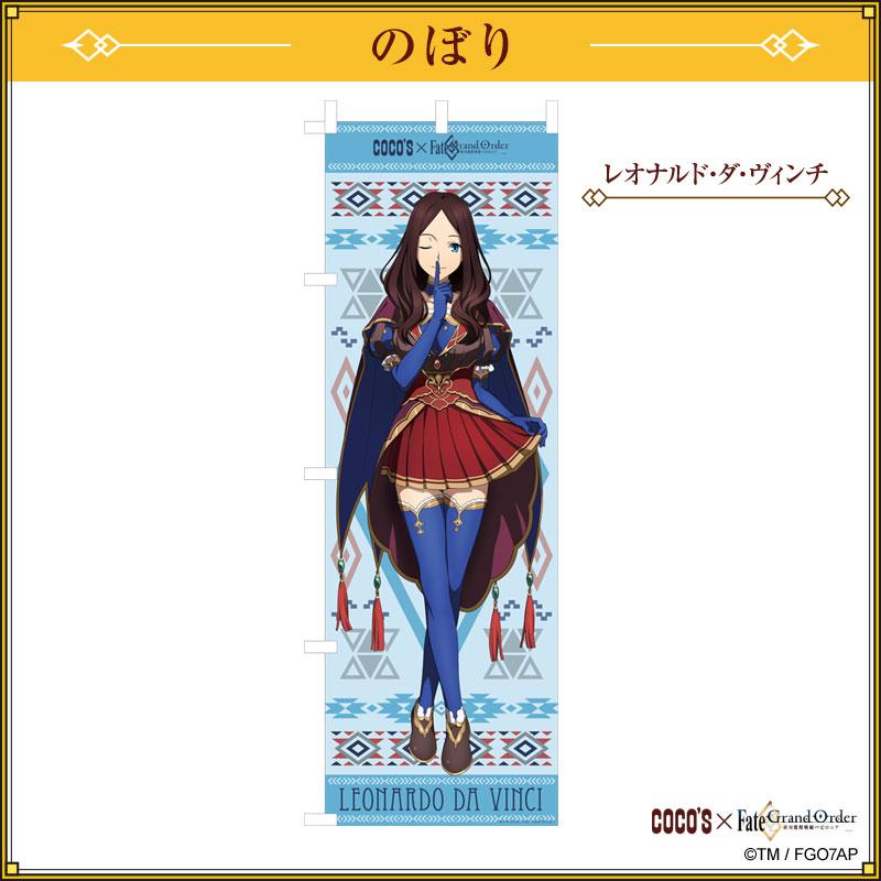 『レオナルド・ダ・ヴィンチ』のぼり ココス × Fate/Grand Order -絶対魔獣戦線バビロニア-