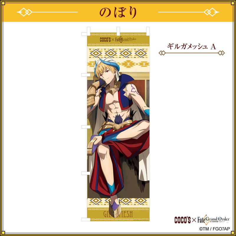 『ギルガメッシュ  A』のぼり ココス × Fate/Grand Order -絶対魔獣戦線バビロニア-
