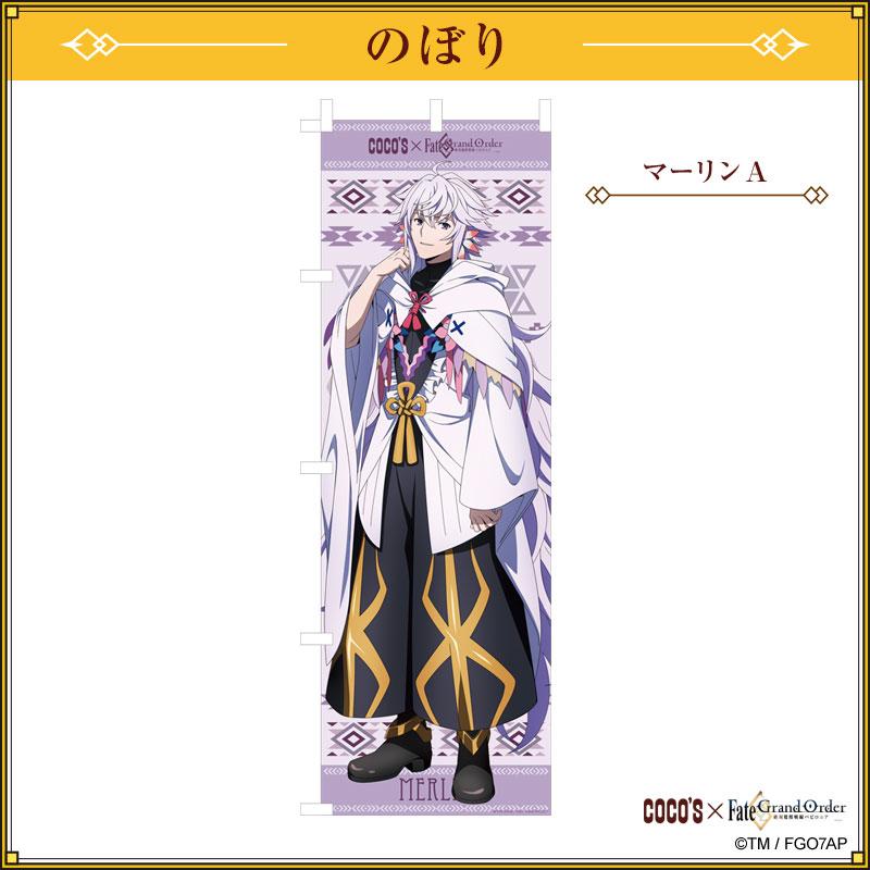 『マーリン A』のぼり ココス × Fate/Grand Order -絶対魔獣戦線バビロニア-