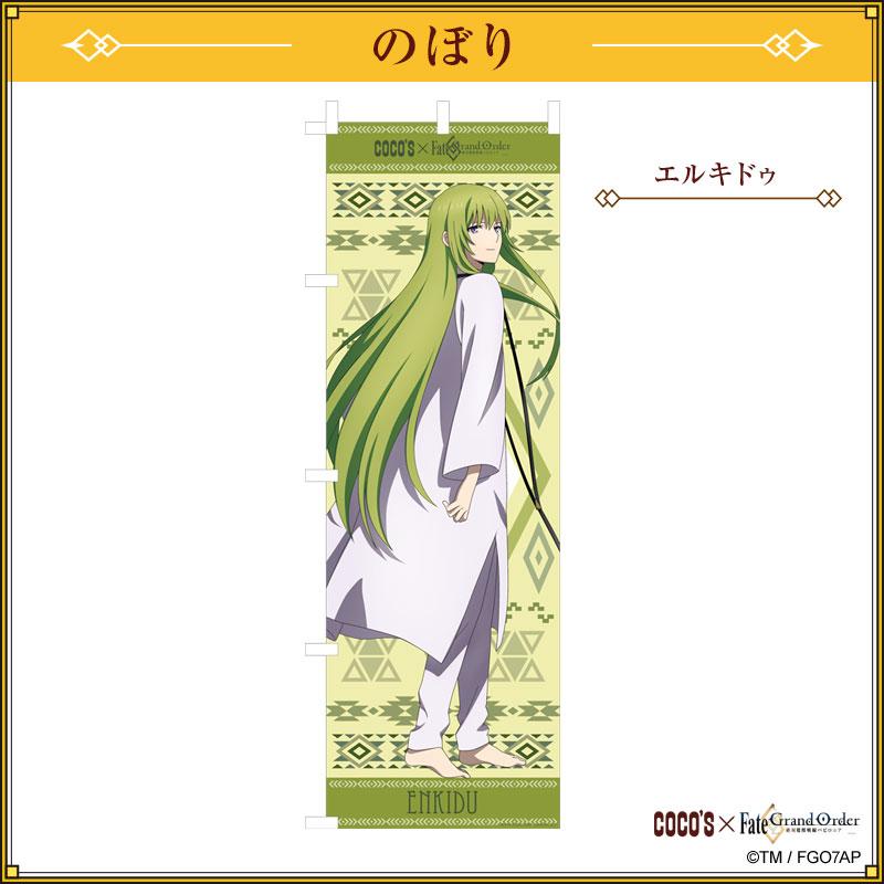 『エルキドゥ』のぼり ココス × Fate/Grand Order -絶対魔獣戦線バビロニア-