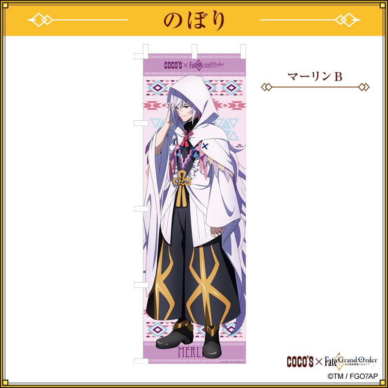 『マーリン B』のぼり ココス × Fate/Grand Order -絶対魔獣戦線バビロニア-