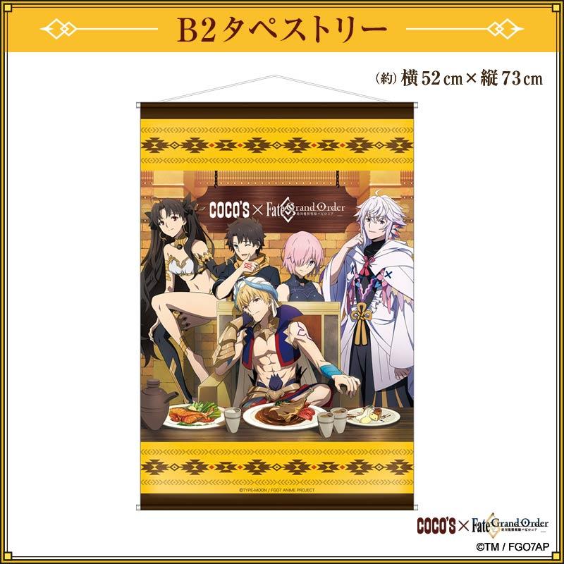 『ココス × Fate/Grand Order -絶対魔獣戦線バビロニア-』B2タペストリー