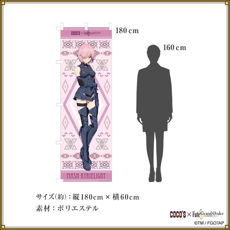 『マシュ・キリエライト』のぼり ココス × Fate/Grand Order -絶対魔獣戦線バビロニア-
