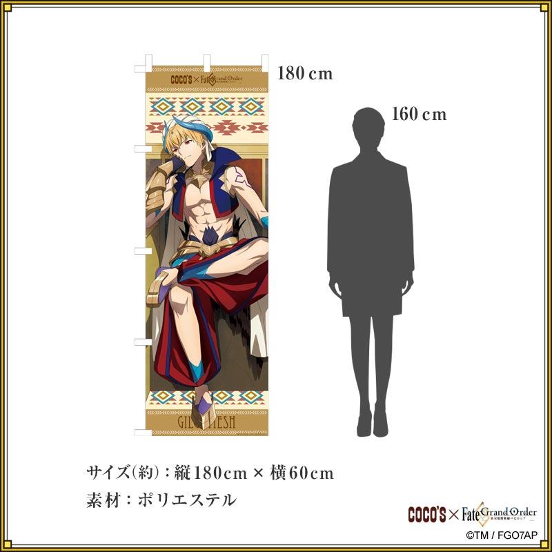 『ギルガメッシュ  B』のぼり ココス × Fate/Grand Order -絶対魔獣戦線バビロニア-
