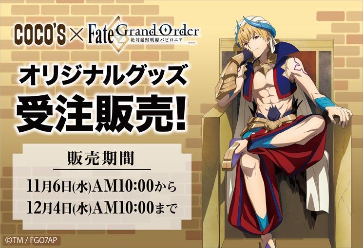「ココス(COCO'S)× Fate/Grand Order -絶対魔獣戦線バビロニア-」限定の描き下ろしイラストを使用したグッズが登場♪ 期間限定受注販売なので、この機会をお見逃し無く!!