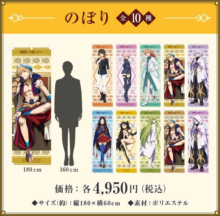「ココス(COCO'S)× Fate/Grand Order -絶対魔獣戦線バビロニア- 」のぼり