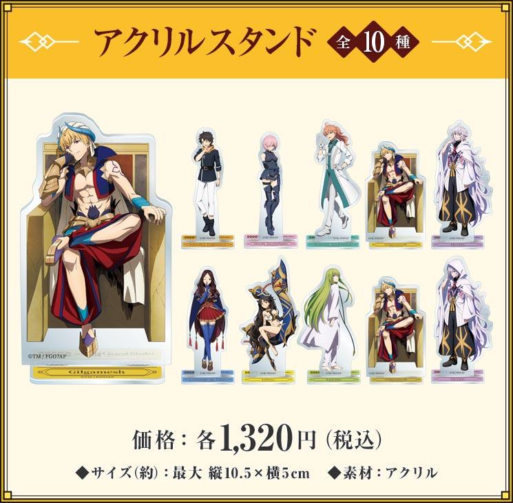 「ココス(COCO'S)× Fate/Grand Order -絶対魔獣戦線バビロニア- 」アクリルスタンド