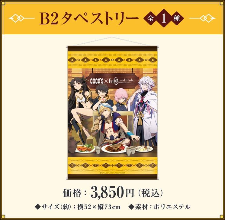 「ココス(COCO'S)× Fate/Grand Order -絶対魔獣戦線バビロニア- 」B2タペストリー