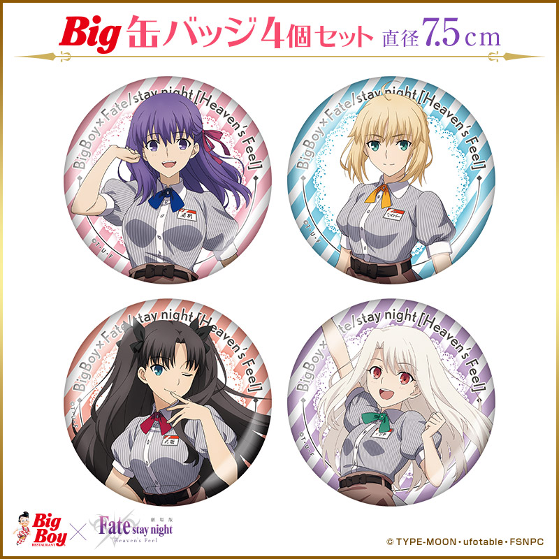 Big缶バッジ4個セット ビッグボーイ × 劇場版「Fate/stay night [Heaven's Feel]」【予約】