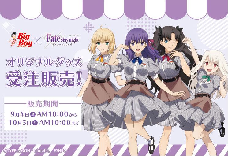 「ビッグボーイ×「Fate/stay night[Heaven's Feel]」」オリジナルグッズ受注販売!販売期間