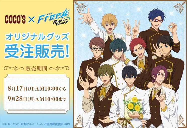 「ココス × 劇場版 Free!-Road to the World-夢」オリジナルグッズ受注販売!販売期間