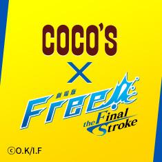 ココス × 劇場版 Free!-the Final Stroke-