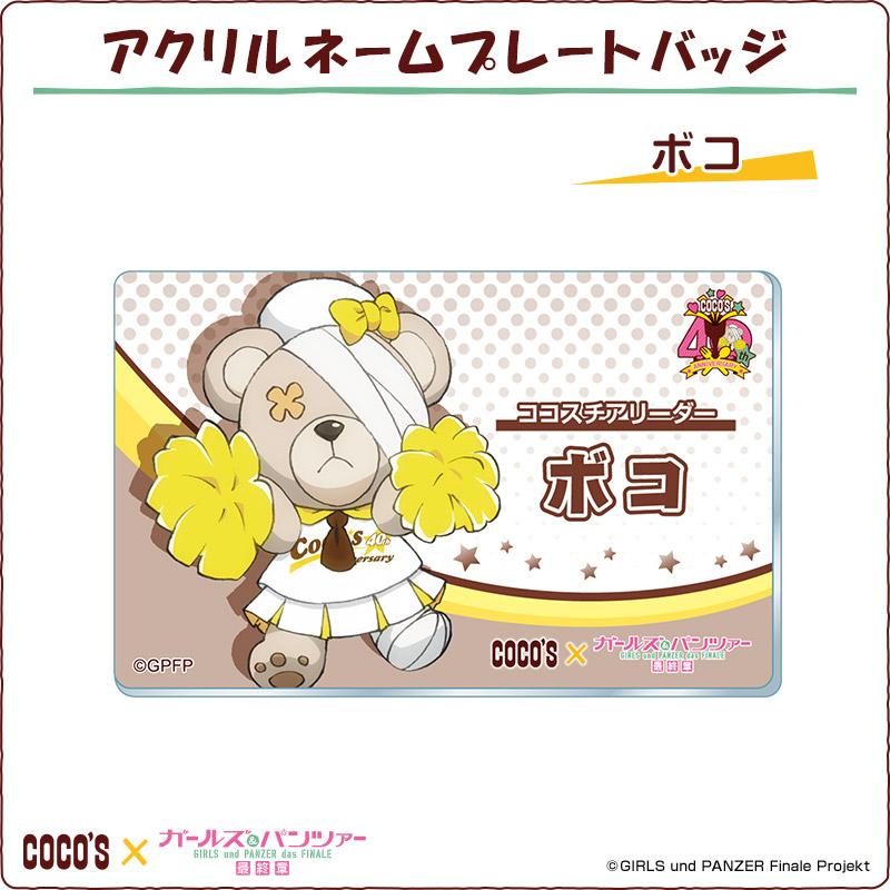 アクリルネームプレートバッジ『ボコ』ココス×ガールズ&パンツァー 最終章【予約】