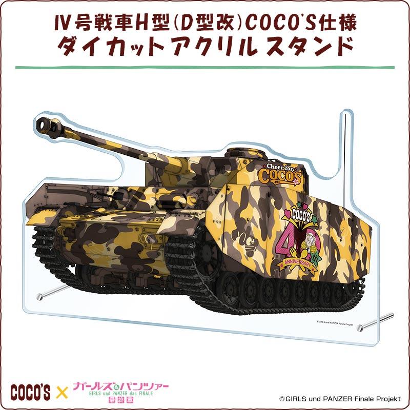 IV号戦車H型(D型改)COCO'S仕様 ダイカットアクリルスタンド ココス×ガールズ&パンツァー 最終章【予約】