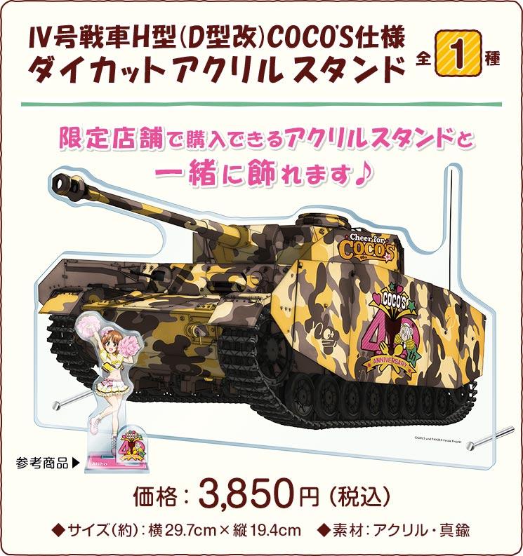 「ココス × ガールズ&パンツァー 最終章 」ダイカット戦車アクリルスタンド