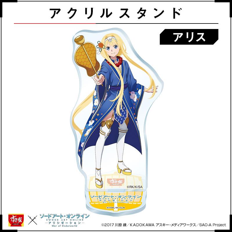 アクリルスタンド『アリス』すき家 × ソードアート・オンライン