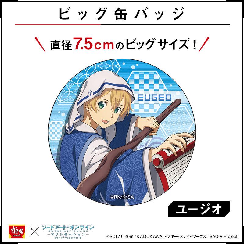 ビッグ缶バッジ『ユージオ』 すき家 × ソードアート・オンライン