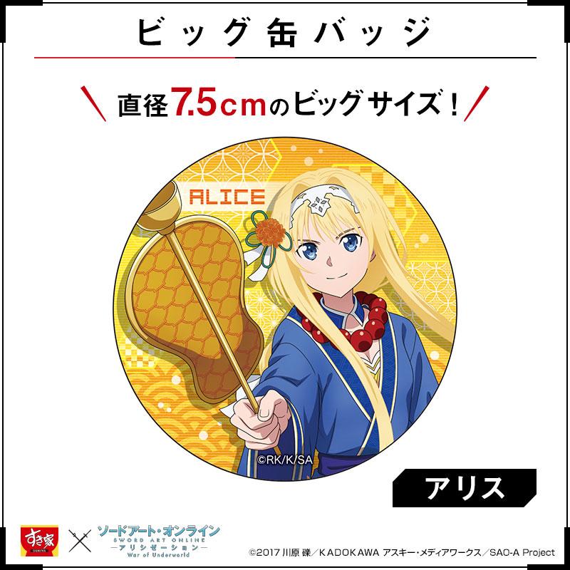 ビッグ缶バッジ『アリス』 すき家 × ソードアート・オンライン