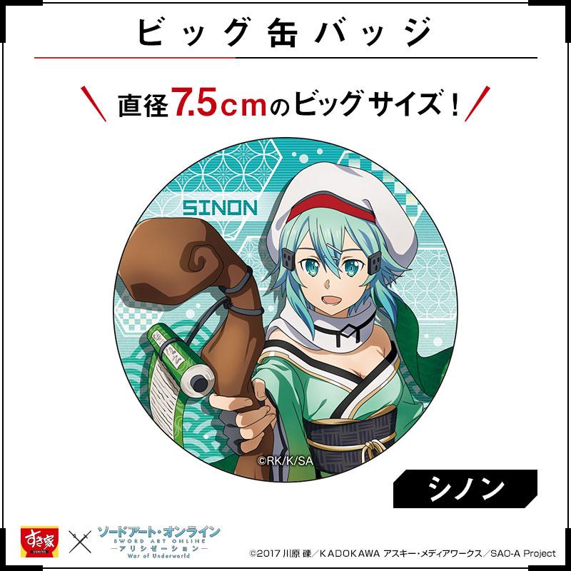 ビッグ缶バッジ『シノン』 すき家 × ソードアート・オンライン