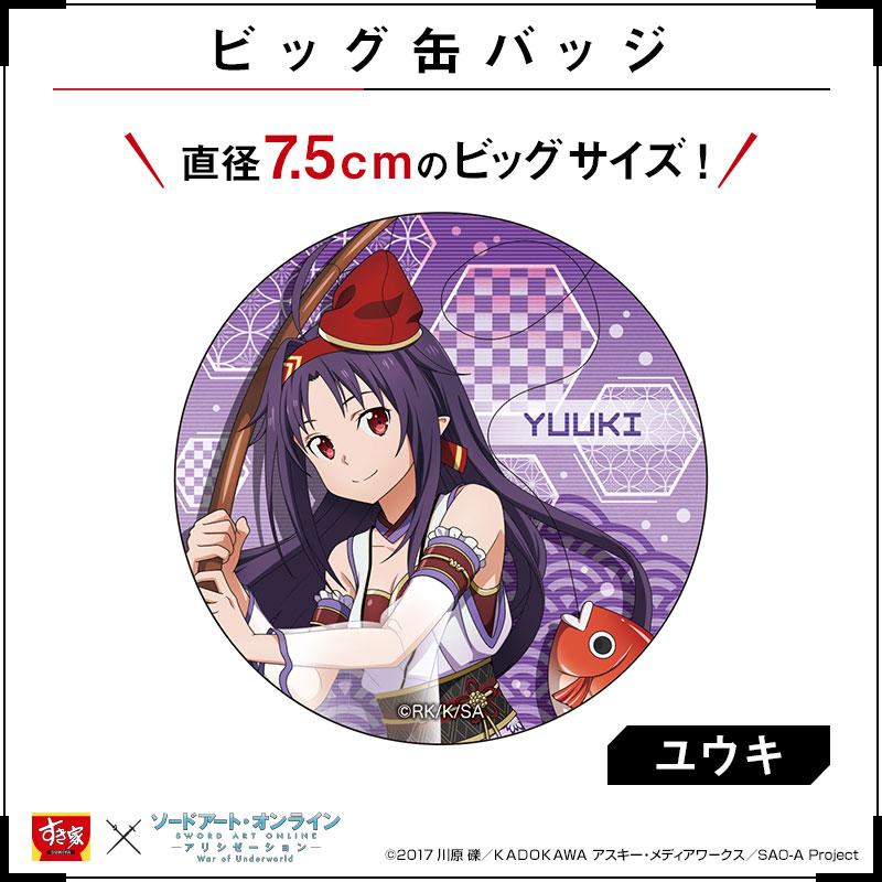 ビッグ缶バッジ『ユウキ』 すき家 × ソードアート・オンライン
