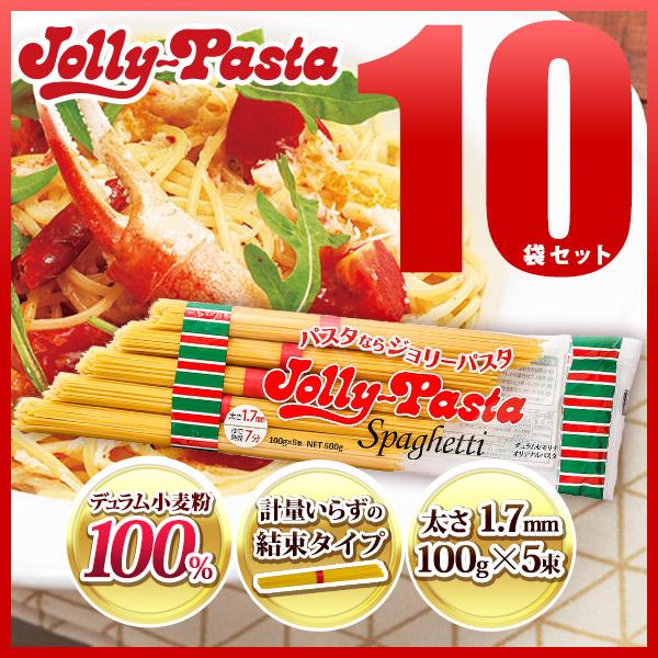 ジョリーパスタ スパゲッティ 10袋セット 100g×5束【常温配送】【軽減税率(8%)対象】