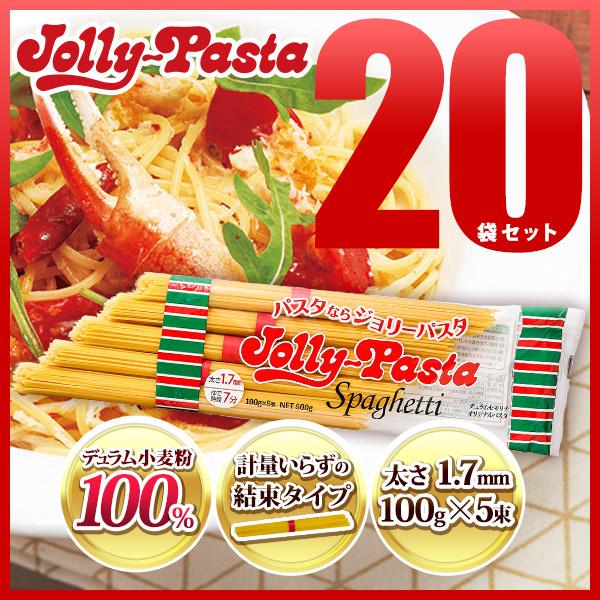 ジョリーパスタ スパゲッティ 20袋セット 100g×5束【常温配送】【軽減税率(8%)対象】