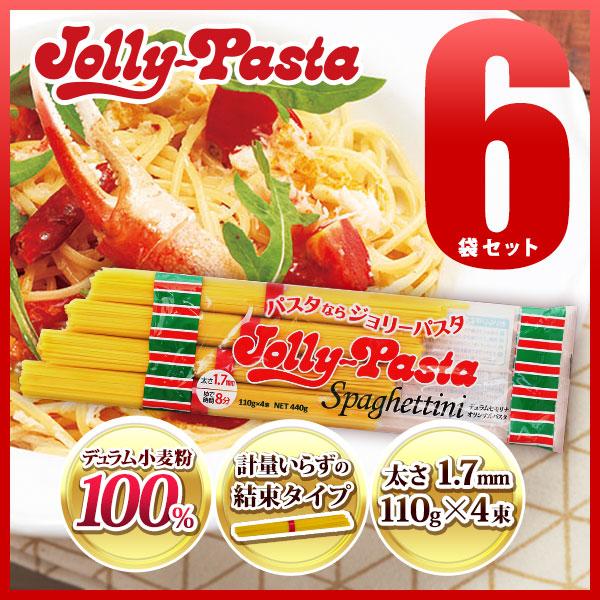 ジョリーパスタスパゲッティ6袋セット 110g×4束【常温配送】