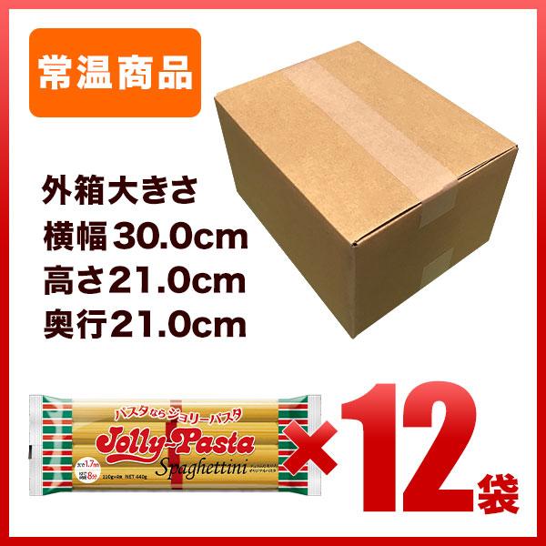 ジョリーパスタスパゲッティ12袋セット 110g×4束【常温配送】