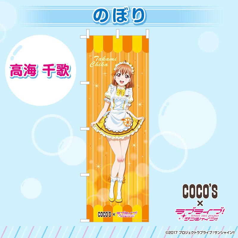 【受注終了】『高海 千歌』 のぼり ココス×ラブライブ!サンシャイン!!