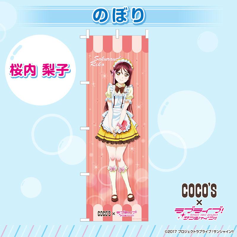 【受注終了】『桜内 梨子』 のぼり ココス×ラブライブ!サンシャイン!!