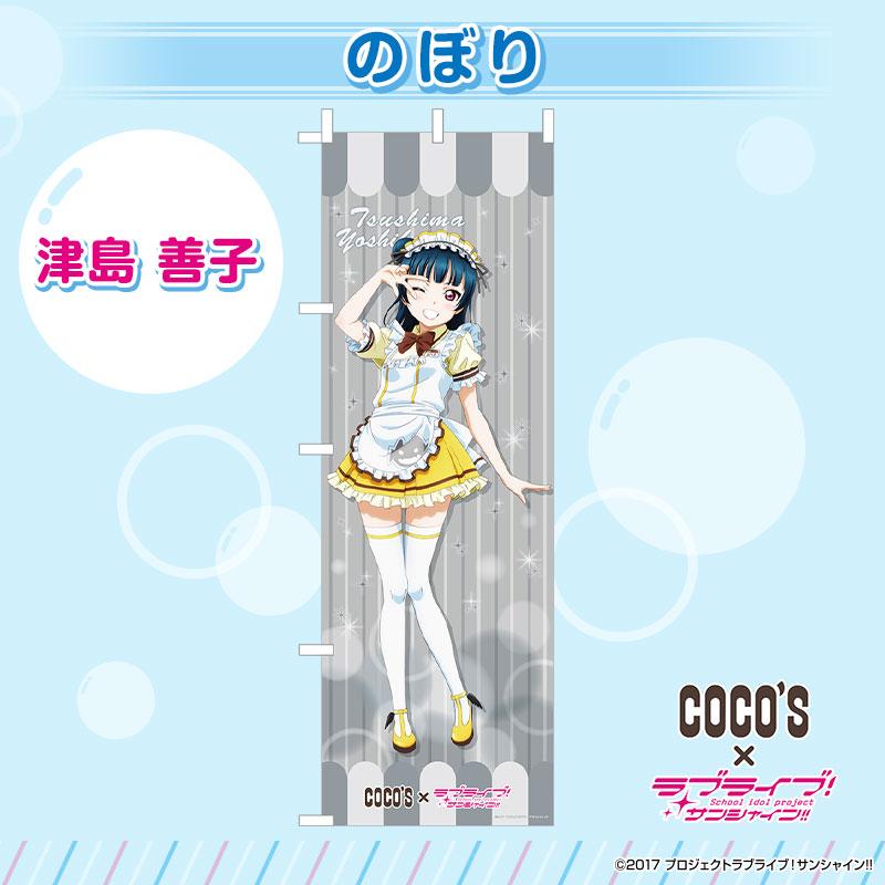 【受注終了】『津島 善子』 のぼり ココス×ラブライブ!サンシャイン!!