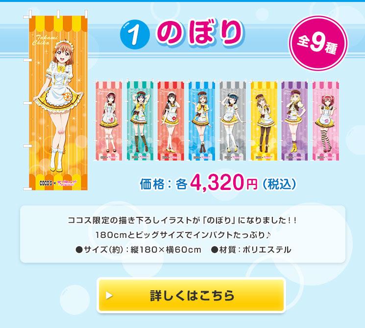 (1)のぼり →詳しくはこちら