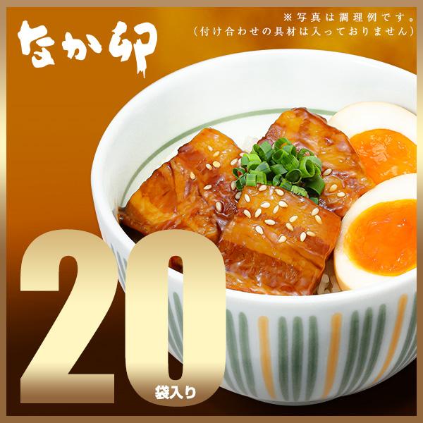 なか卯 豚角煮丼の具 80g×20袋入り【冷凍(クール)】【軽減税率(8%)対象】