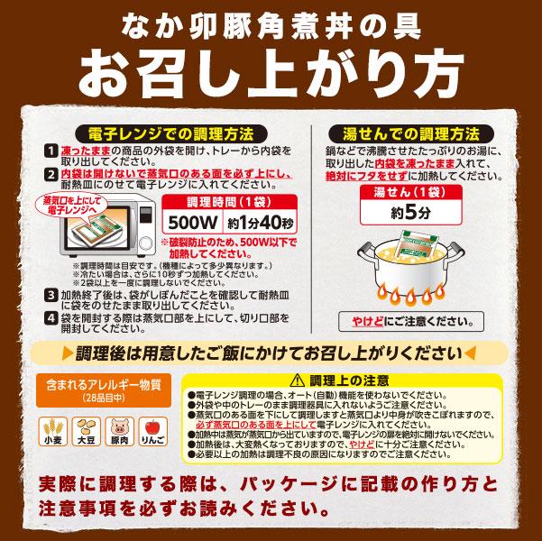 なか卯 豚角煮丼の具 80g×10袋入り【冷凍(クール)】【軽減税率(8%)対象】