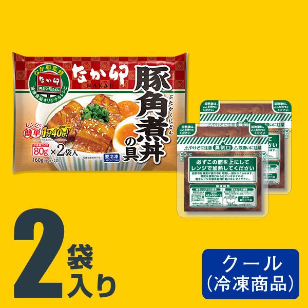 なか卯 豚角煮丼の具 80g×2袋入り【お茶碗サイズ】【冷凍(クール)】【軽減税率(8%)対象】